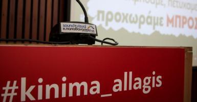 ΚΙΝΑΛ: Η επιχείρηση Τσίπρα για λεηλασία της παράταξης μας πέφτει στο κενό - Κεντρική Εικόνα