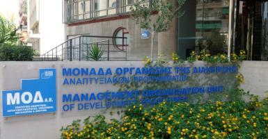 Οδηγός από την ΜΟΔ για ανάθεση μελετών, μέχρι 60.000 ευρώ, από τους δήμους - Κεντρική Εικόνα