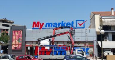 Τα ανακαινισμένα καταστήματα αποδεικνύονται... θησαυρός για την My Market - Κεντρική Εικόνα
