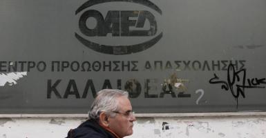 ΟΑΕΔ: Ψηφιακά η αίτηση αυτοαπασχολούμενων για επίδομα 400 ευρώ - Κεντρική Εικόνα