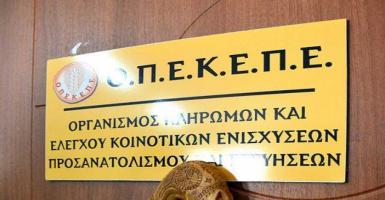 Νέες πληρωμές 11 εκατ. ευρώ από τον ΟΠΕΚΕΠΕ - Κεντρική Εικόνα