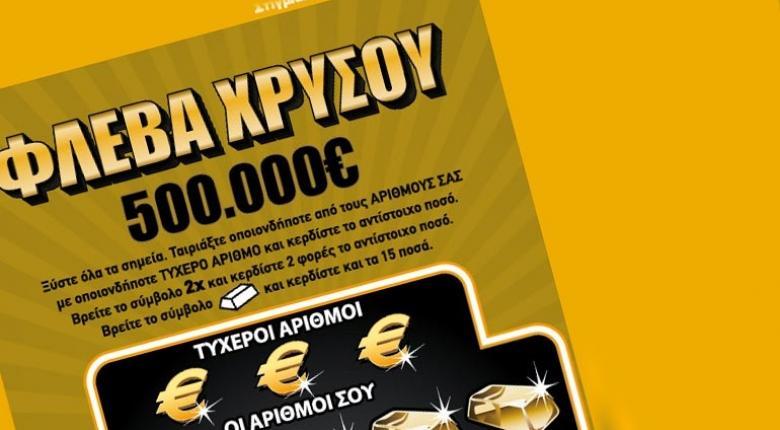 ΣΚΡΑΤΣ:Μοίρασε 3,1 εκατομμύρια ευρώ σε κέρδη την προηγούμενη εβδομάδα - Κεντρική Εικόνα