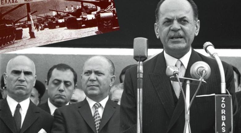 Το Πραξικόπημα της 21ης Απριλίου 1967 - 52 χρόνια μετά - Κεντρική Εικόνα