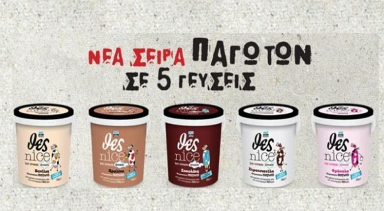 Η ΘΕΣγάλα εισέρχεται στην αγορά του παγωτού - Κεντρική Εικόνα