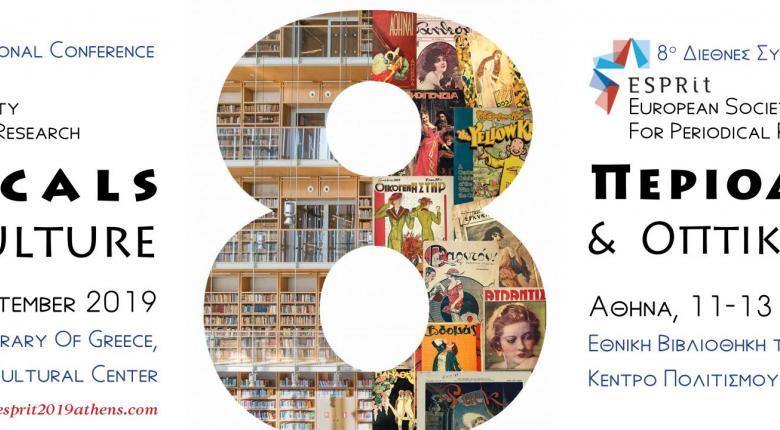 8ο Διεθνές Συνέδριο «Περιοδικός Τύπος και Οπτικός Πολιτισμός» - Κεντρική Εικόνα