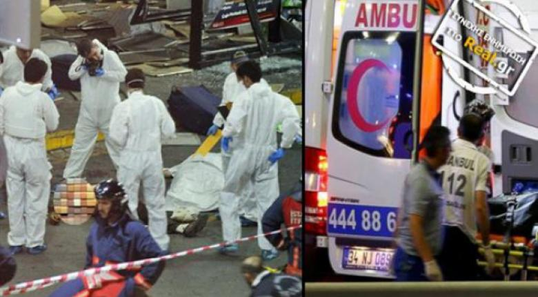 Τους 43 έφθασαν οι νεκροί από την επίθεση στον Ατατούρκ - Κεντρική Εικόνα