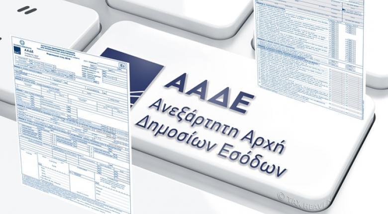 ΑΑΔΕ: Έξι βήματα για ασφαλή υποβολή φορολογικών δηλώσεων - Κεντρική Εικόνα