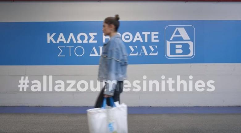Η αμφιλεγόμενη διαφήμιση της ΑΒ Βασιλόπουλος και η προώθηση των δικών της τσαντών (photos+video) - Κεντρική Εικόνα
