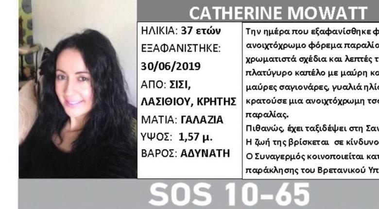 Νέα υπόθεση εξαφάνισης στην Κρήτη: 37χρονη τουρίστρια αγνοείται εδώ και 10 ημέρες - Κεντρική Εικόνα