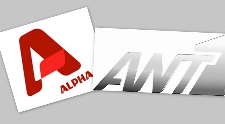 Καραμπόλες... μετακομίσεων σε ΑΝΤ1 και ALPHA - Κεντρική Εικόνα