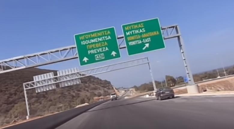Παραδίδονται τα πρώτα 15χλμ του πρώτου κάθετου άξονα της Ιόνιας Οδού (video) - Κεντρική Εικόνα