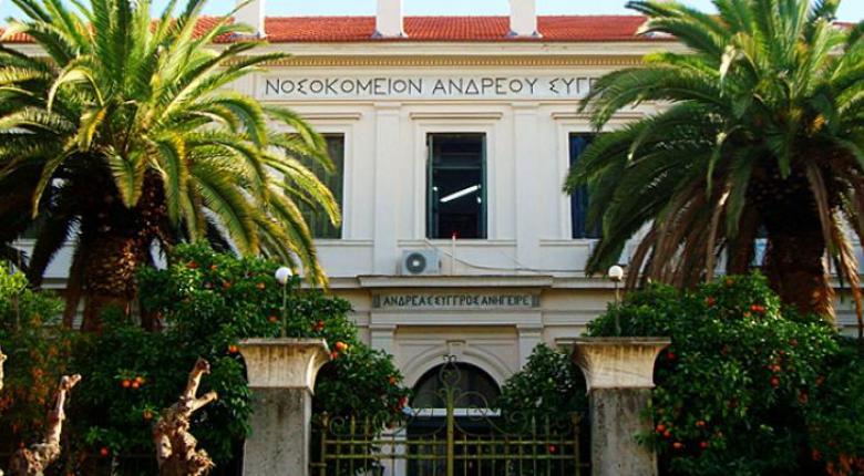 Υπερσύγχρονο Κέντρο Μελανώματος και Καρκίνου του Δέρματος στο Νοσοκομείο «Ανδρέας Συγγρός» - Κεντρική Εικόνα