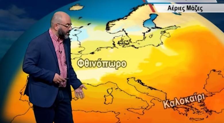 Αρναούτογλου: Αντικυκλώνας φέρνει ξανά το καλοκαίρι μέχρι τέλη Οκτωβρίου (video) - Κεντρική Εικόνα