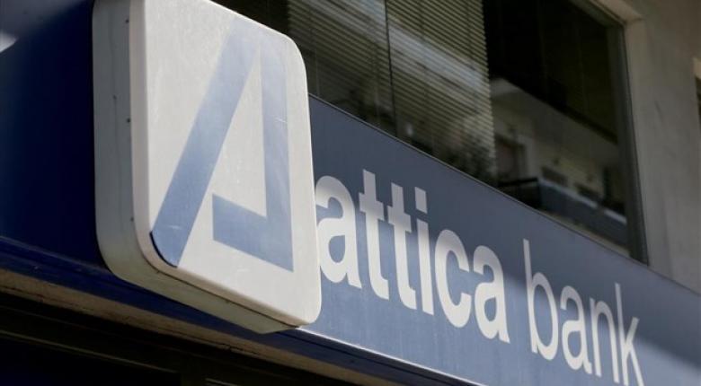 Μισό εκατ. ευρώ πάνω οι δαπάνες διοίκησης στην Τράπεζα Αττική - Κεντρική Εικόνα