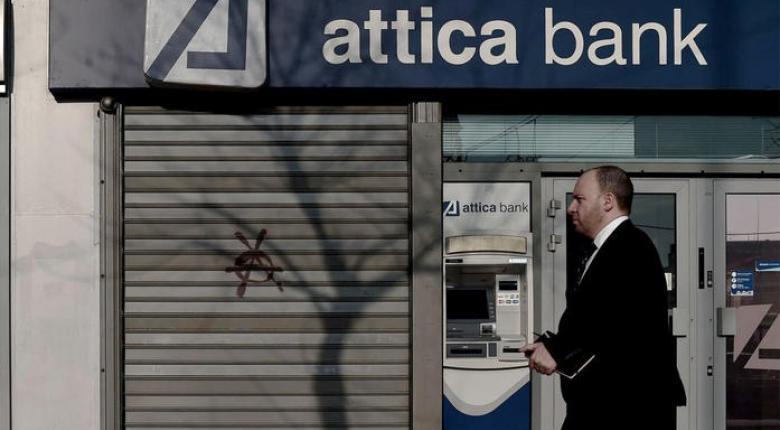 Ψήφισμα Διοικητικού Συμβουλίου της Attica Bank - Κεντρική Εικόνα