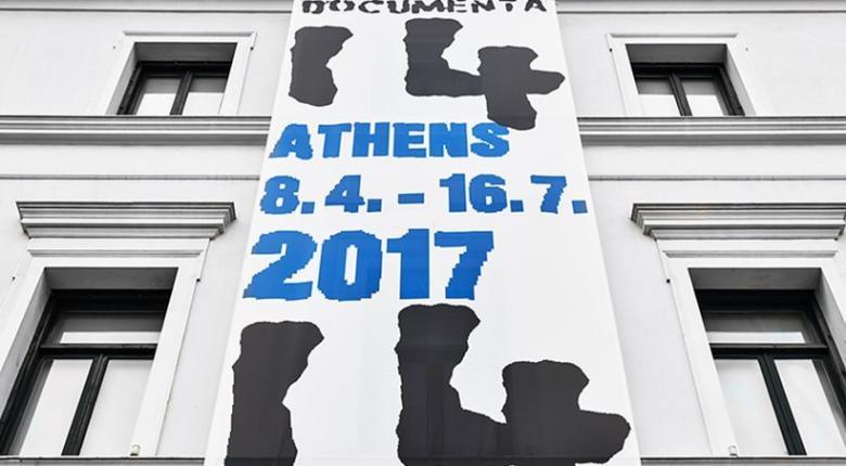 Αυλαία σήμερα για την έκθεση Σύγχρονης Τέχνης documenta - Κεντρική Εικόνα