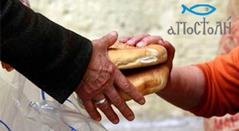 Έναρξη της προθεσμίας υποβολής αιτήσεων, μέσω των ενοριών της Αρχιεπισκοπής, στο επισιτιστικό πρόγραμμα της «Αποστολής» - Κεντρική Εικόνα