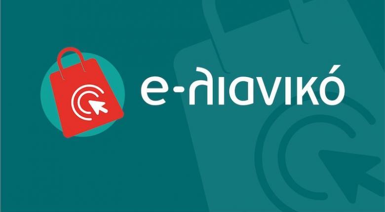 Οι βιοτέχνες καταγγέλλουν αποκλεισμό από τη χρηματοδότηση για e-shop - Κεντρική Εικόνα