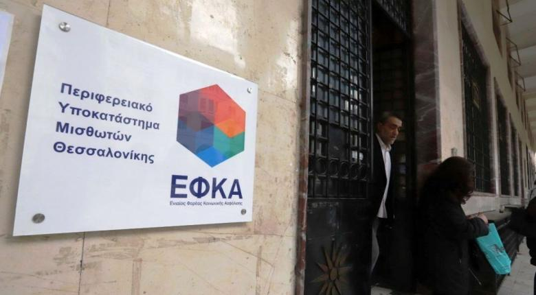 e-ΕΦΚΑ: Αναρτήθηκαν τα ενιαία ειδοποιητήρια πληρωμής εισφορών Σεπτεμβρίου - Κεντρική Εικόνα