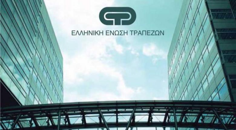 Συνάντηση διοίκησης Ελληνικής Ένωσης Τραπεζών με διοίκηση Επιτροπής Κεφαλαιαγοράς - Κεντρική Εικόνα