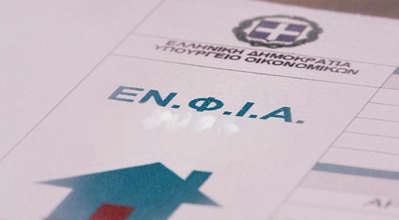 Ανοιχτό το ενδεχόμενο για περαιτέρω μείωση του ΕΝΦΙΑ - Κεντρική Εικόνα