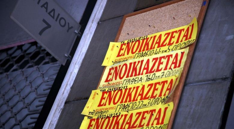 ΠΟΜΙΔΑ - Μείωση ενοικίων: Πέντε κανόνες για την κατάθεση της αποζημίωσης στους εκμισθωτές - Κεντρική Εικόνα
