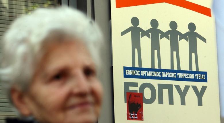 ΕΟΠΥΥ: Tι αλλάζει στην εξυπηρέτηση των ασφαλισμένων - Κεντρική Εικόνα
