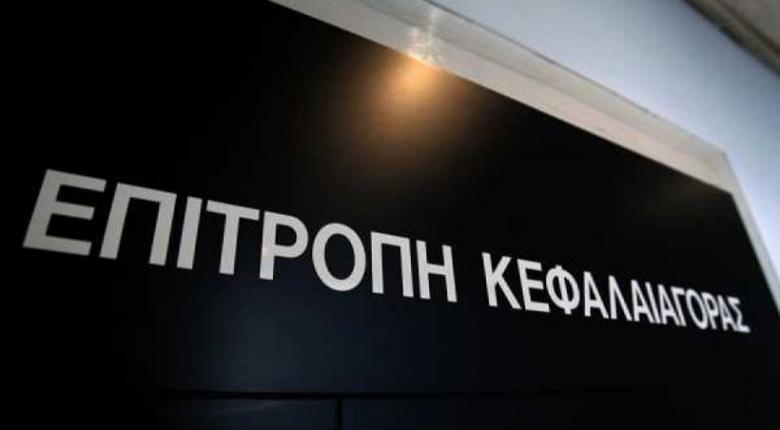 Επιτροπή Κεφαλαιαγοράς: Έγκριση άσκησης δικαιώματος εξαγοράς για τρεις εταιρείες - Κεντρική Εικόνα