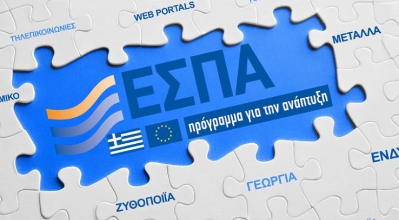 Ε.Ε.: Εγκρίθηκε το «ΕΣΠΑ 2021-2027» για την Ελλάδα - Κεντρική Εικόνα