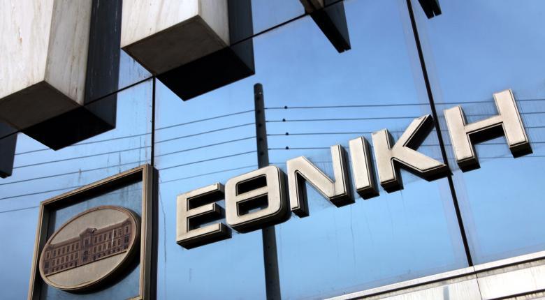 Εθνική Τράπεζα: Αυξημένα κατά 33% τα καθαρά κέρδη 9μήνου  - Κεντρική Εικόνα