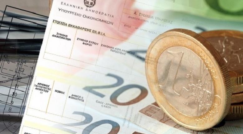 Ποιοι φορολογούμενοι θα λάβουν επιστροφή φόρου στις 21 Ιουνίου - Κεντρική Εικόνα