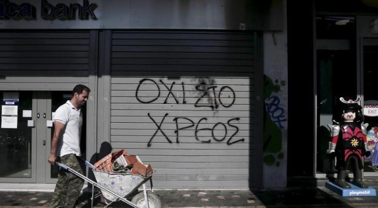 Στα 334,5 δισ. ευρώ αυξήθηκε το Δημόσιο Χρέος της Ελλάδας - Κεντρική Εικόνα
