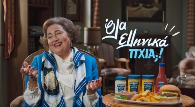 Πολυεθνική δικαιώθηκε για αμφιλεγόμενη διαφήμιση που «ενόχλησε» 3 ελληνικές ανταγωνίστριες εταιρείες - Κεντρική Εικόνα