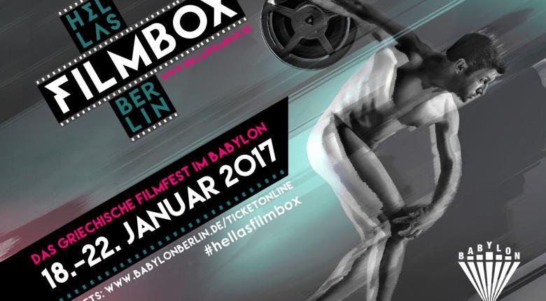 Αφιέρωμα στις Ελληνίδες σκηνοθέτιδες στο Βερολίνο από το Hellas Filmbox Berlin 2017 - Κεντρική Εικόνα