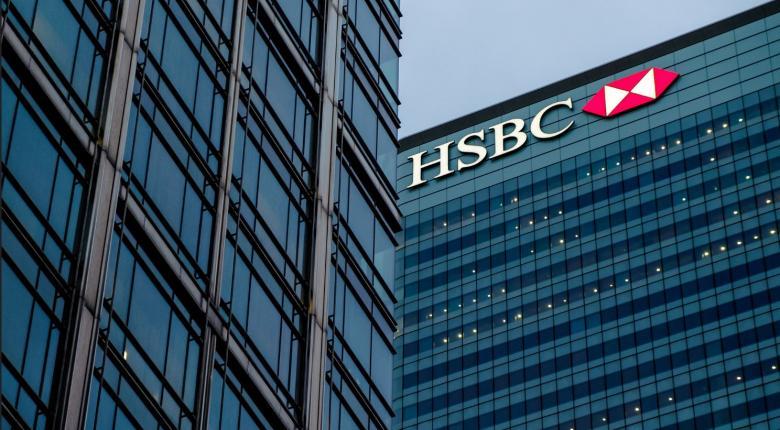 HSBC: Πληρώνει 300 εκατ. ευρώ στο Βέλγιο για να κλείσει έρευνα για απάτη - Κεντρική Εικόνα