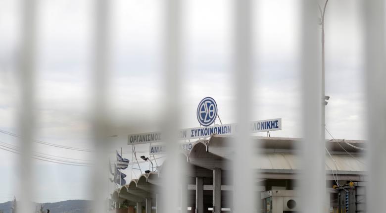 Προσφυγή στα ευρωπαϊκά δικαστήρια προαναγγέλλουν οι μέτοχοι του ΟΑΣΘ - Κεντρική Εικόνα