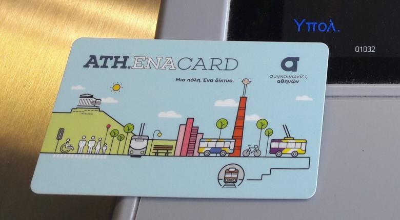 Χρ. Σπίρτζης: Εξομαλύνεται η έκδοση των καρτών ηλεκτρονικού εισιτηρίου - Κεντρική Εικόνα