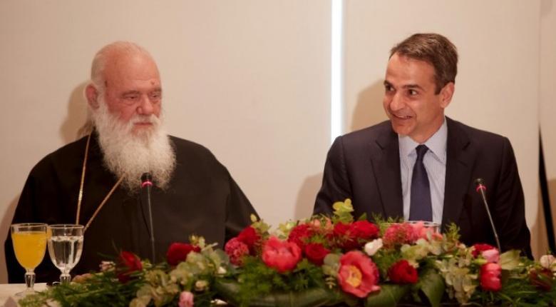 Συνάντηση Μητσοτάκη με τον αρχιεπίσκοπο Ιερώνυμο σήμερα στο Μαξίμου - Κεντρική Εικόνα