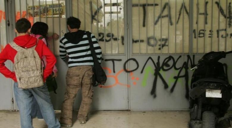 Μαθητές έκαναν κατάληψη για να διώξουν συμμαθητή τους από το σχολείο! - Κεντρική Εικόνα