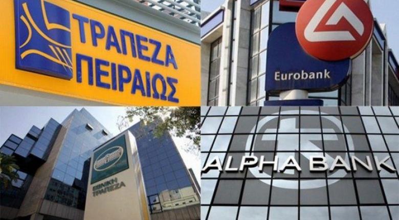 ΕΚΤ: Στο 14,88% ο βασικός δείκτης κεφαλαίων των ελληνικών τραπεζών στο τρίμηνο - Κεντρική Εικόνα