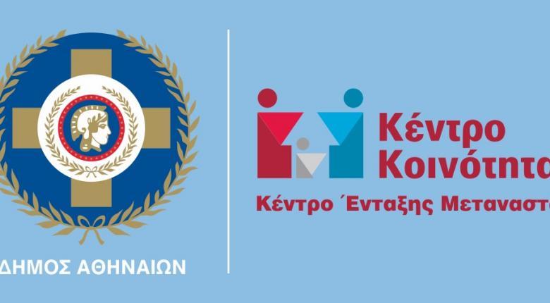 Αποφοίτησαν οι πρώτοι 60 από το Κέντρο Ένταξης Μεταναστών του δήμου Αθηναίων - Κεντρική Εικόνα