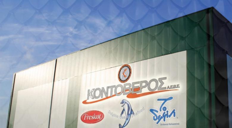 Κοντοβερός: Από το βελγικό Κογκό στη μεγαλύτερη βιομηχανία ψαριών της Ελλάδας - Κεντρική Εικόνα