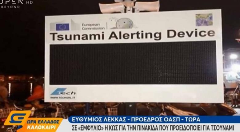 Κως: Αναστάτωση από την τοποθέτηση πινακίδων προειδοποίησης για τσουνάμι - Κεντρική Εικόνα