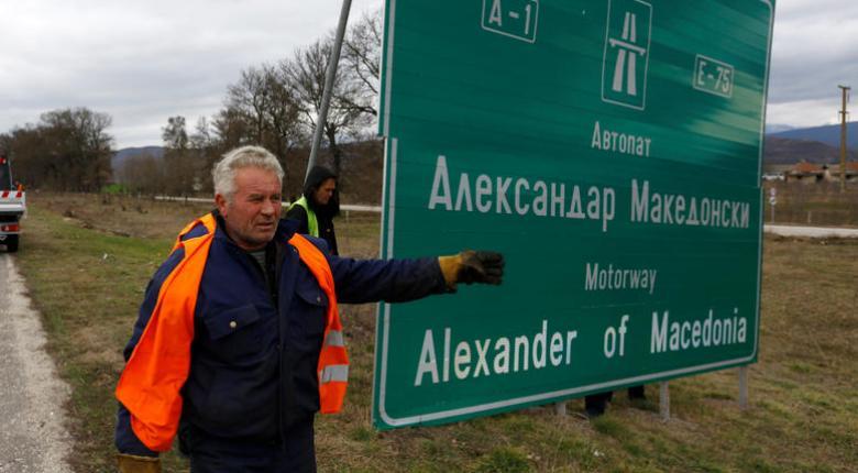 Σκόπια: Τέλος ο Μέγας Αλέξανδρος και από τον αυτοκινητόδρομο - Κεντρική Εικόνα