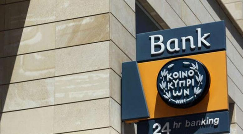 Αποχωρεί ένας στους δέκα υπαλλήλους της Τράπεζας Κύπρου - Κεντρική Εικόνα