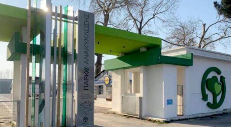 Εγκαινιάστηκε το πρώτο πάρκο Ανακύκλωσης στην Βόρεια Ελλάδα - Κεντρική Εικόνα