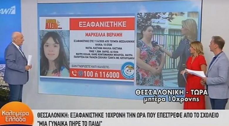 Θεσσαλονίκη: Εξαφάνιση 10χρονης Μαρκέλλας - «Μια γυναίκα πήρε το παιδί» (Video) - Κεντρική Εικόνα
