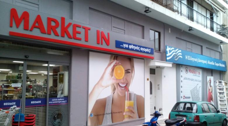 Τίτλοι τέλους για την συνεργασία Καρυπίδη -MarketIn - Κεντρική Εικόνα