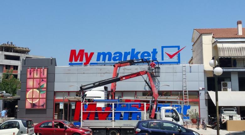 Ποιες προσλήψεις άνοιξαν στα σούπερ μάρκετ METRO και My Market - Κεντρική Εικόνα