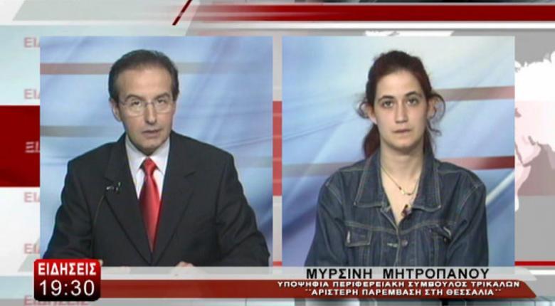 Η κόρη του αείμνηστου Μητροπάνου, Μυρσίνη, υποψήφια περιφερειακή σύμβουλος στα Τρίκαλα (video) - Κεντρική Εικόνα